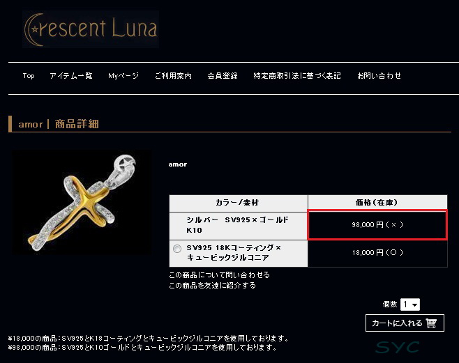 [INFO] 100502 Jaejoong and Yamapi Amor necklace sold out | My Prince Changmin's Kingdom